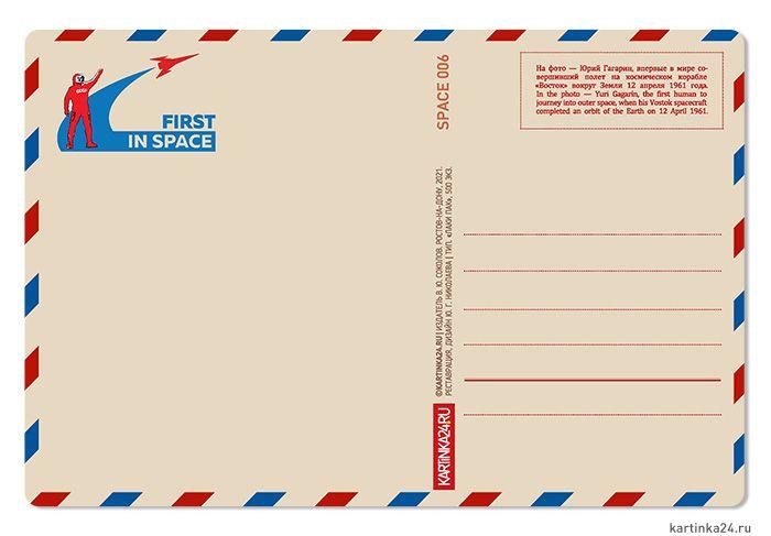 Как сделать открытку почтовую 92